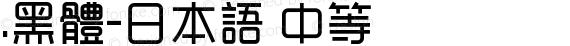 .黑体-日本语 中等 preview image