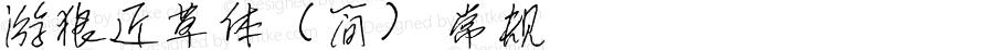 """游狼近草体(简) 常规 字体商用,电话:15837309010 QQ:2233932960 邮箱:2233932960@qq.com 听歌曲,请搜索""""游狼音乐""""!"""