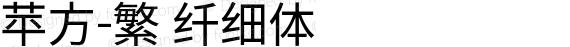 苹方-繁 纤细体 preview image