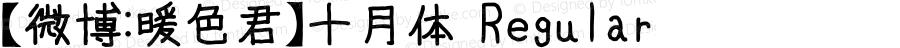 【微博:暖色君】十月体 Regular Version 1.00 October 19, 2015, initial release