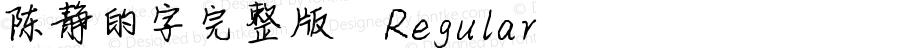 陈静的字完整版 Regular Version 1.00