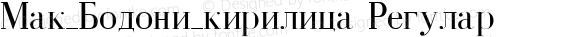 Mak_Bodoni_kirilica Regular preview image