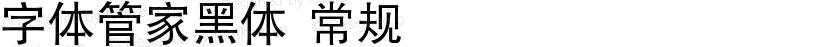 字体管家黑体 常规 Preview Image
