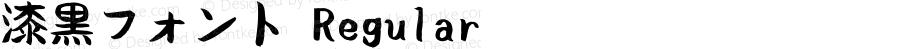 漆黒フォント Regular Version 2.10