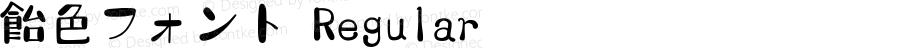 飴色フォント Regular Version 1.00