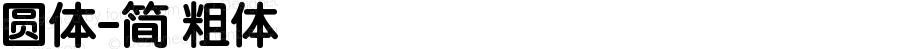 圆体-简 粗体 8.0d1e4