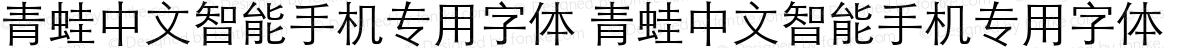 青蛙中文智能手机专用字体 青蛙中文智能手机专用字体