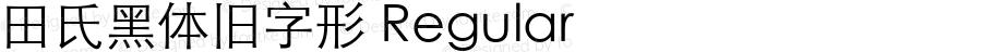 田氏黑体旧字形 Regular Version 1.0