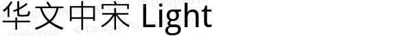 华文中宋 Light Version 0.2.NB