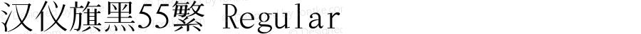 汉仪旗黑55繁 Regular 0.01; (gw1466348)