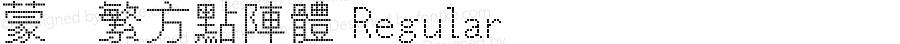 蒙纳繁方點陣體 Regular Version 1.10
