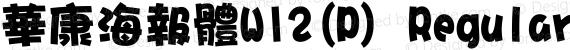 華康海報體W12(P) Regular preview image