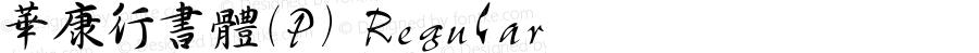 華康行書體(P) Regular 1 Aug., 1999: Unicode Version 1.00