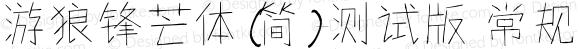 游狼锋芒体(简)-测试版 常规 Unknown