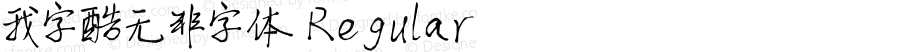 我字酷无非字体 Regular ver1.1