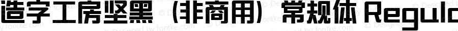 造字工房坚黑(非商用)常规体 Regular Version 1.000;PS 1;hotconv 1.0.81;makeotf.lib2.5.63406