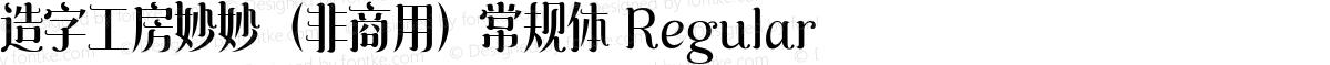 造字工房妙妙(非商用)常规体 Regular
