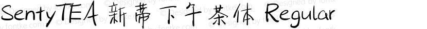 SentyTEA 新蒂下午茶体 Regular Preview Image