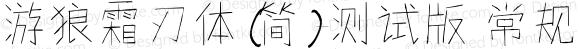 游狼霜刃体(简)-测试版 常规 Unknown