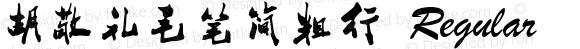 胡敬礼毛笔简粗行 Regular Version 3.12