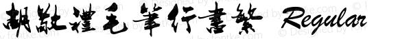 胡敬礼毛笔行书繁 Regular Version 3.12