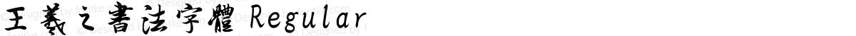 王羲之书法字体 Regular