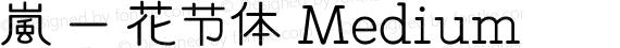 嵐 - 花节体 Medium preview image