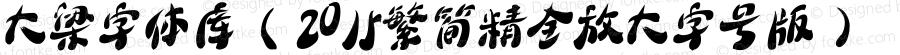 大梁字体库(2015繁简精全放大字号版) 大梁字体库(2015繁简精全放大字号版) Version 2.002 April 15, 2014