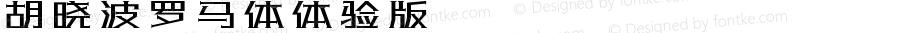胡晓波罗马体体验版 Regular 胡晓波标志设计 微信号:371136753