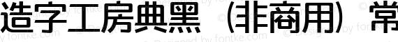 造字工房典黑(非商用)常规体 Regular preview image