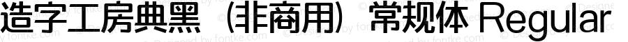 造字工房典黑(非商用)常规体 Regular Version 1.000;PS 1;hotconv 1.0.79;makeotf.lib2.5.61930