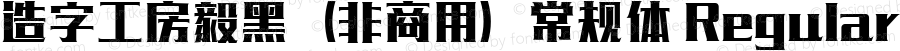 造字工房毅黑(非商用)常规体 Regular Version 1.000;PS 1;hotconv 1.0.79;makeotf.lib2.5.61930