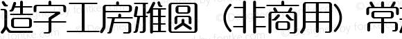造字工房雅圆(非商用)常规体 Regular Version 1.000;PS 1;hotconv 1.0.57;makeotf.lib2.0.21895