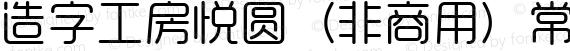 造字工房悦圆(非商用)常规体 Regular preview image