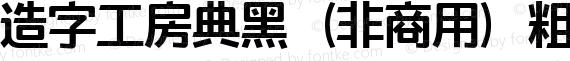 造字工房典黑(非商用)粗体 Regular preview image