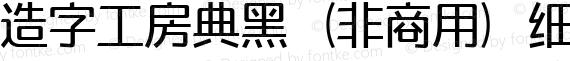 造字工房典黑(非商用)细体 Regular preview image