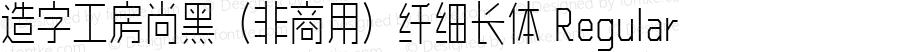 造字工房尚黑(非商用)纤细长体 Regular Version 1.000;PS 1;hotconv 1.0.57;makeotf.lib2.0.21895