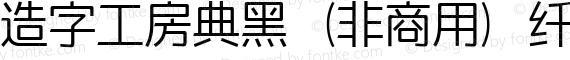 造字工房典黑(非商用)纤细体 Regular preview image