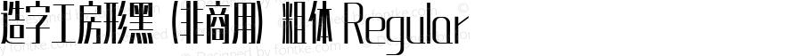 造字工房形黑(非商用)粗体 Regular Version 1.000;PS 1;hotconv 1.0.57;makeotf.lib2.0.21895