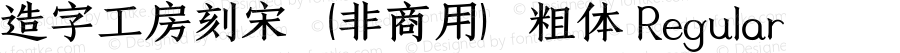 造字工房刻宋(非商用)粗体 Regular Version 1.000;PS 1;hotconv 1.0.79;makeotf.lib2.5.61930