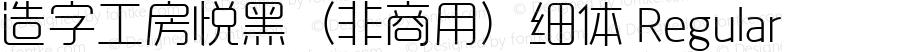 造字工房悦黑(非商用)细体 Regular Version 1.000;PS 1;hotconv 1.0.57;makeotf.lib2.0.21895
