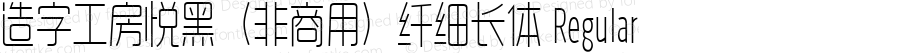 造字工房悦黑(非商用)纤细长体 Regular Version 1.000;PS 1;hotconv 1.0.57;makeotf.lib2.0.21895