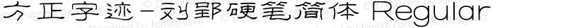 方正字迹-刘郢硬笔简体 Regular Preview Image
