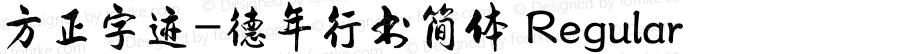 方正字迹-德年行书简体 Regular Version 1.00