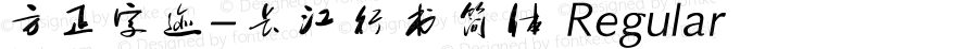 方正字迹-长江行书简体 Regular Version 1.10