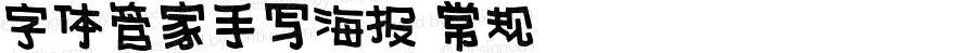 字体管家手写海报 常规 Version 1.00