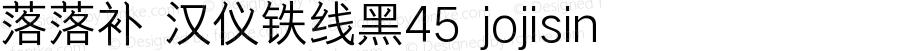 落落补 汉仪铁线黑45 jojisin Version 1.00 August 20, 2015, initial release