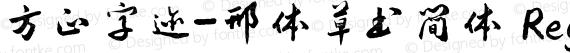 方正字迹-邢体草书简体 Regular preview image