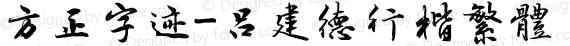 方正字迹-吕建德行楷繁体 Regular preview image