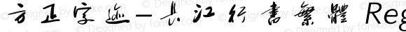 方正字迹-长江行书繁体 Regular Version 1.10